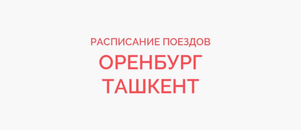 Ж/д билеты Оренбург - Ташкент