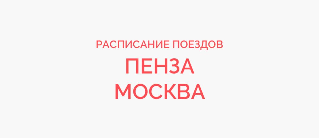 Ж/д билеты Пенза - Москва