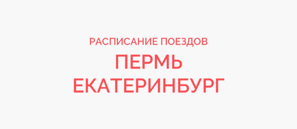 Ж/д билеты Пермь - Екатеринбург
