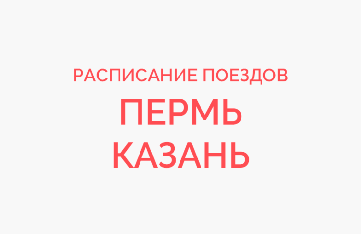 Ж/д билеты Пермь - Казань