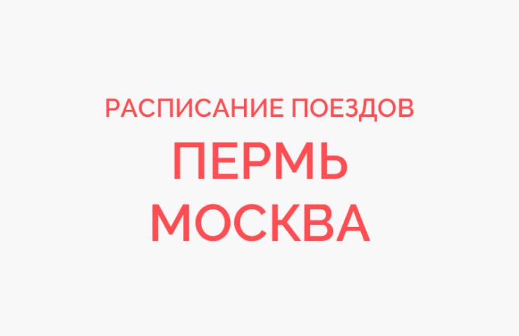 Ж/д билеты Пермь - Москва