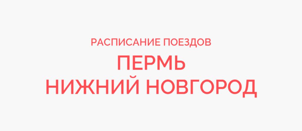 Ж/д билеты Пермь - Нижний Новгород