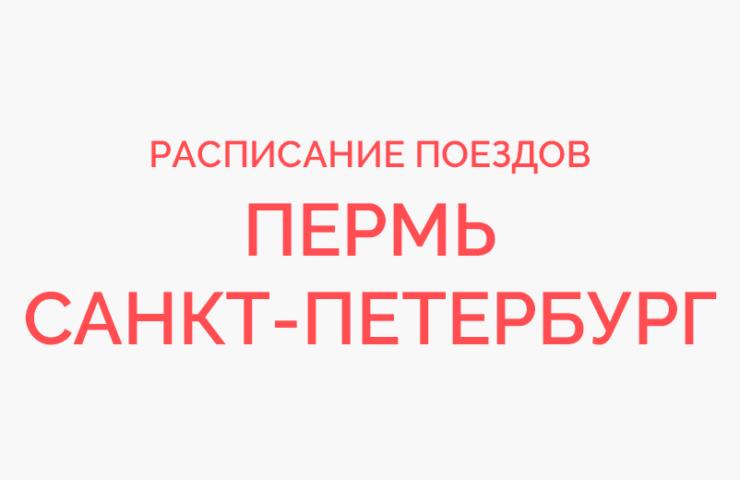 Ж/д билеты Пермь - Санкт-Петербург
