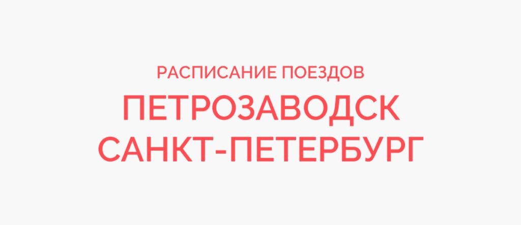 Ж/д билеты Петрозаводск - Санкт-Петербург