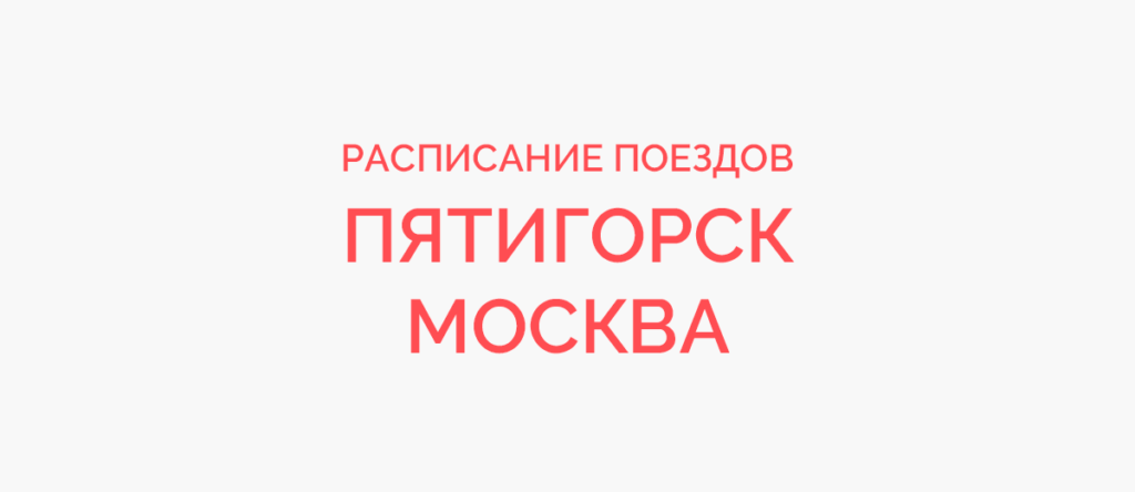 Ж/д билеты Пятигорск - Москва