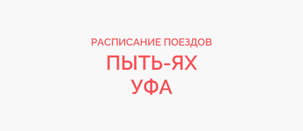 Ж/д билеты Пыть-Ях - Уфа
