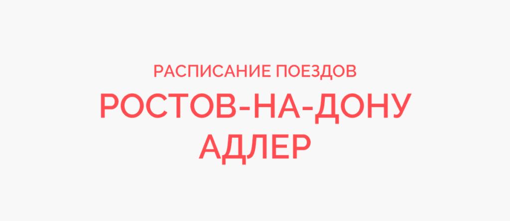 Ж/д билеты Ростов - Адлер