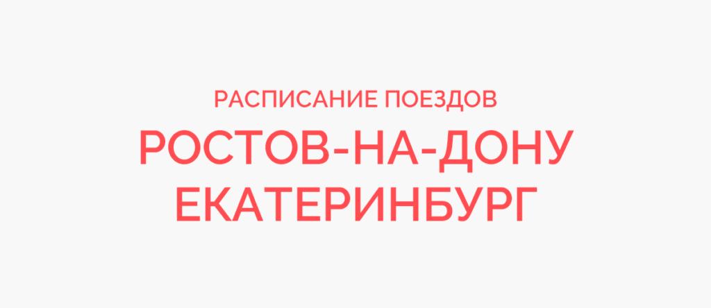Ж/д билеты Ростов - Екатеринбург
