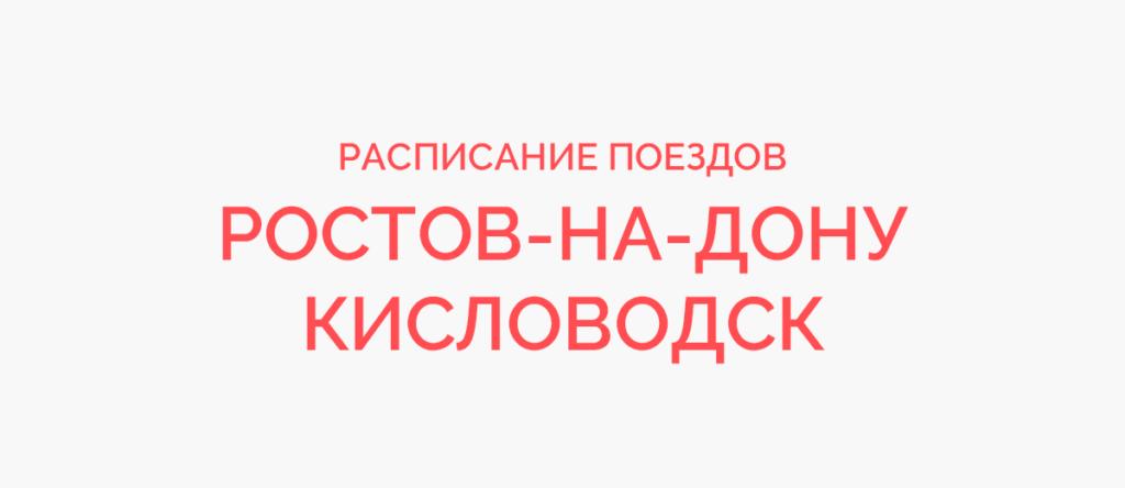 Ж/д билеты Ростов - Кисловодск