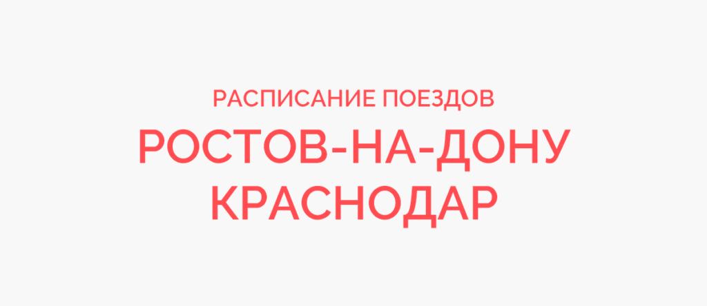 Ж/д билеты Ростов - Краснодар