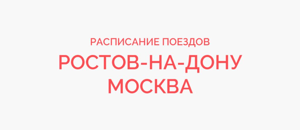 Ж/д билеты Ростов - Москва