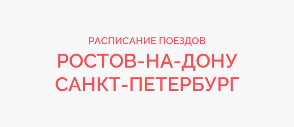 Ж/д билеты Ростов - Санкт-Петербург