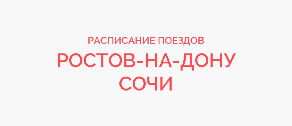 Ж/д билеты Ростов - Сочи
