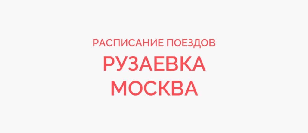 Ж/д билеты Рузаевка - Москва