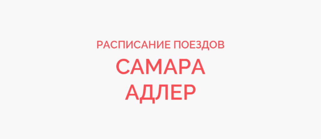 Ж/д билеты Самара - Адлер