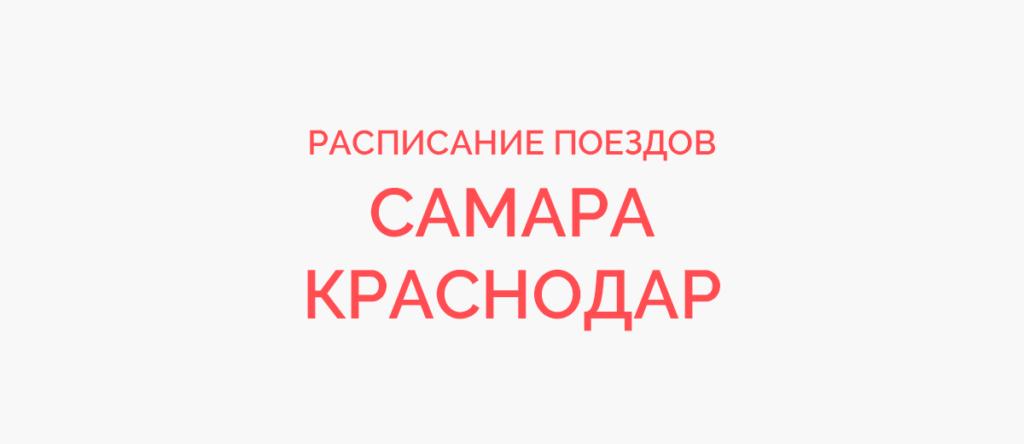 Ж/д билеты Самара - Краснодар