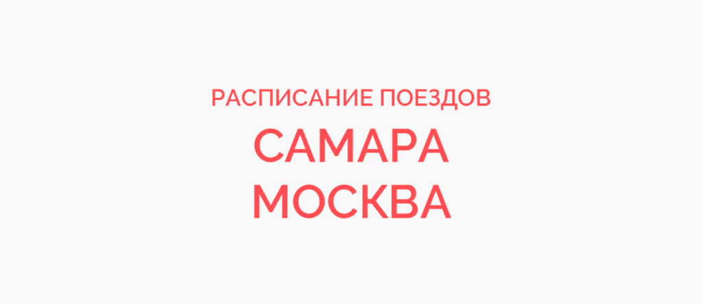 Ж/д билеты Самара - Москва