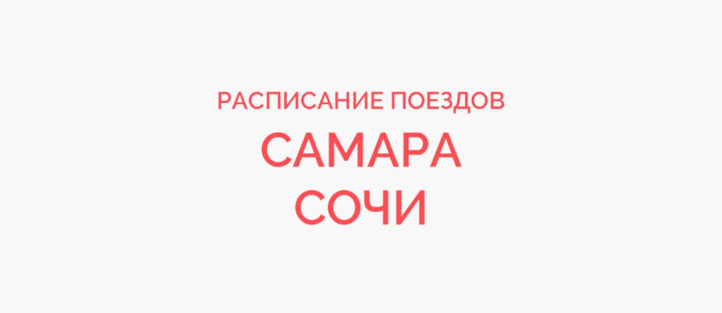 Ж/д билеты Самара - Сочи