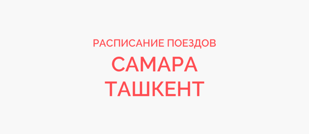 Ж/д билеты Самара - Ташкент