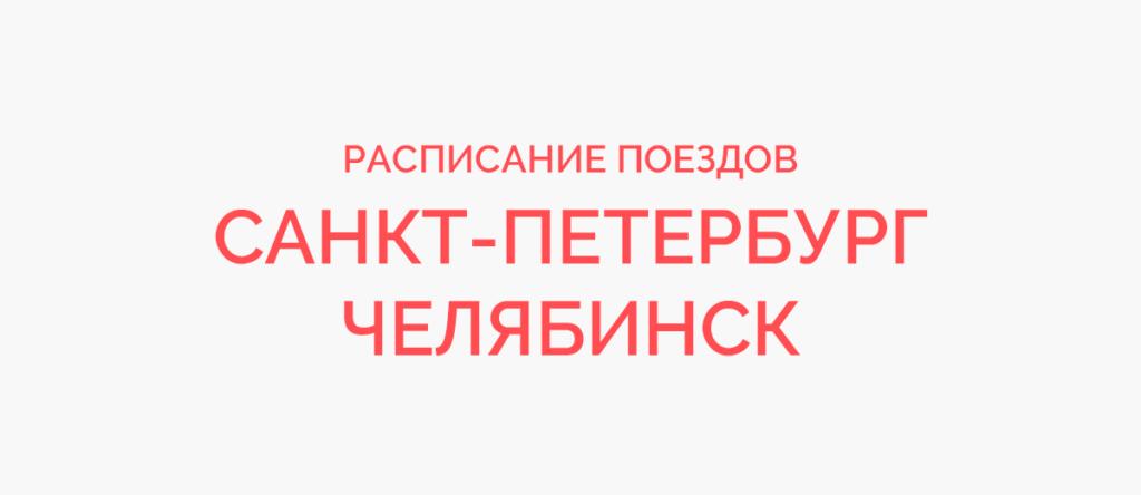 Ж/д билеты Санкт-Петербург - Челябинск