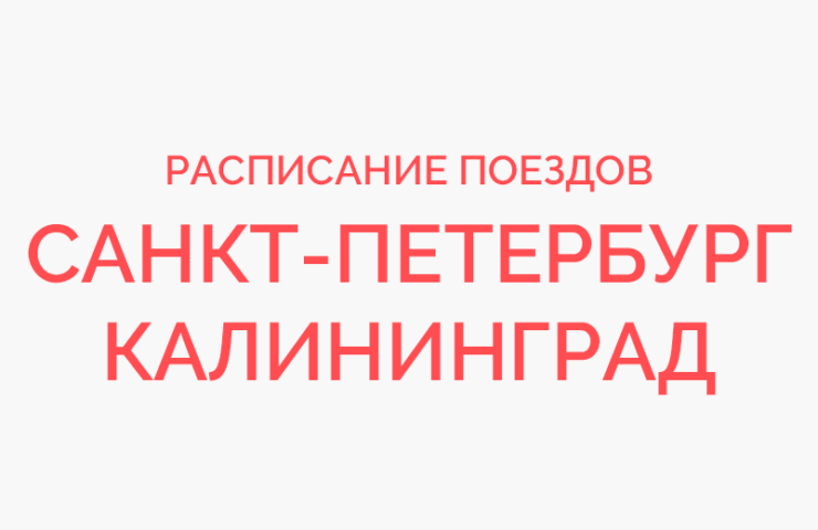 Ж/д билеты Санкт-Петербург - Калининград