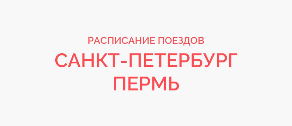 Ж/д билеты Санкт-Петербург - Пермь