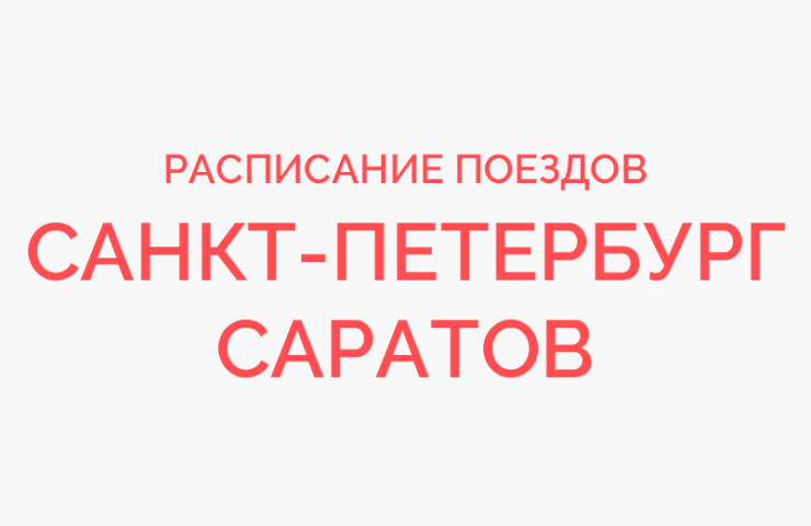 Ж/д билеты Санкт-Петербург - Саратов
