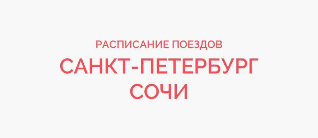 Ж/д билеты Санкт-Петербург - Сочи