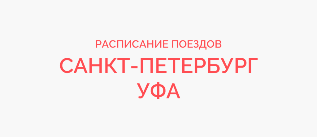 Ж/д билеты Санкт-Петербург - Уфа
