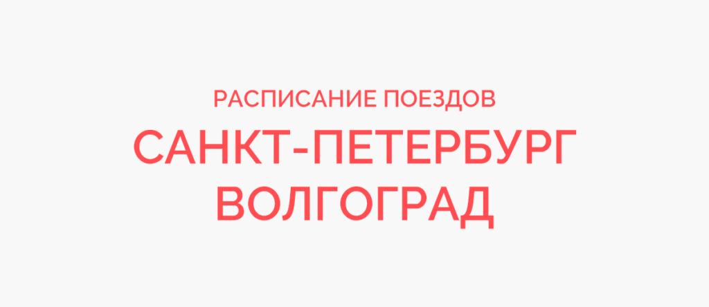 Ж/д билеты Санкт-Петербург - Волгоград