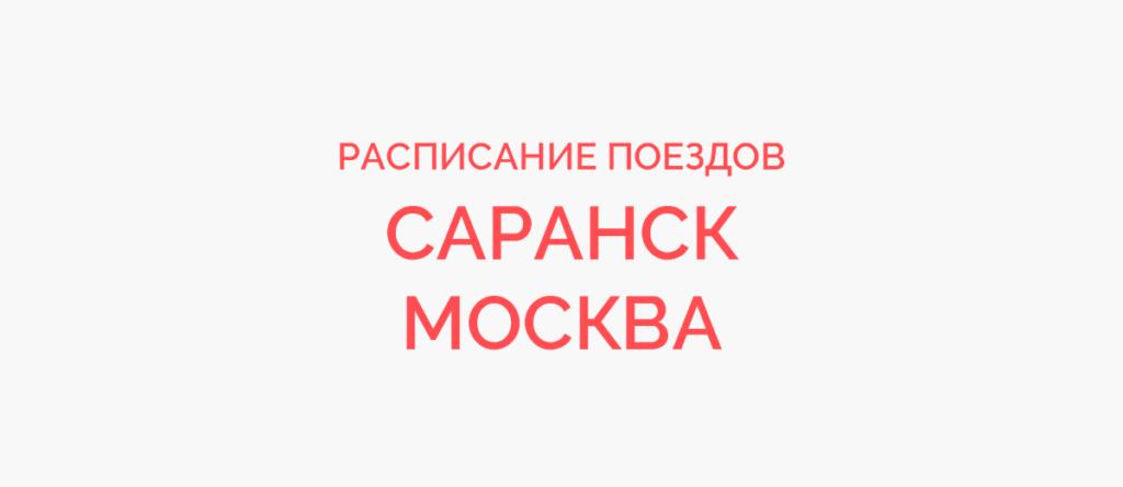 Ж/д билеты Саранск - Москва