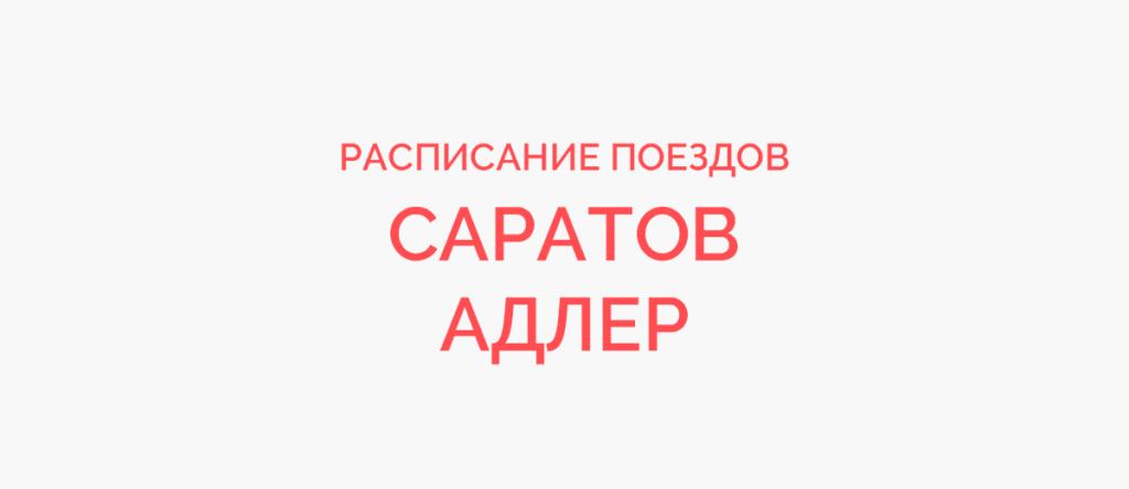 Ж/д билеты Саратов - Адлер