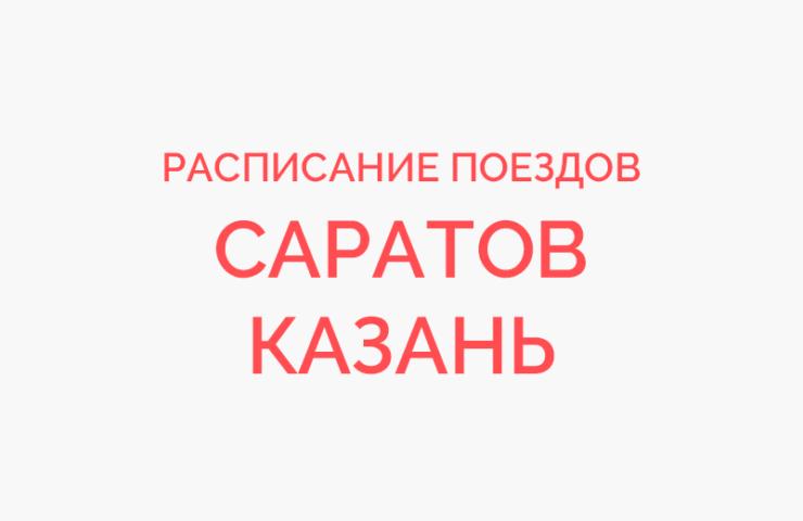 Ж/д билеты Саратов - Казань