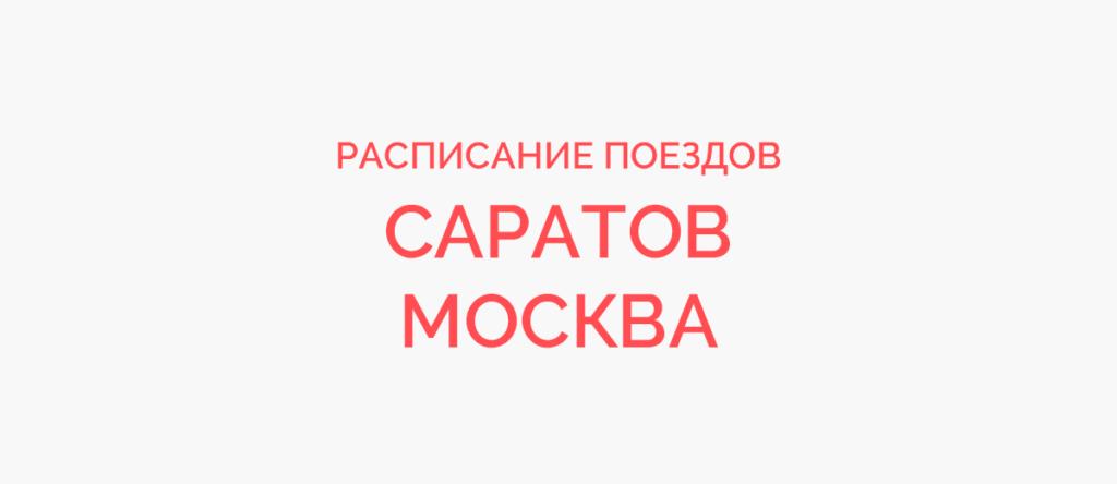 Ж/д билеты Саратов - Москва