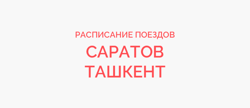 Ж/д билеты Саратов - Ташкент