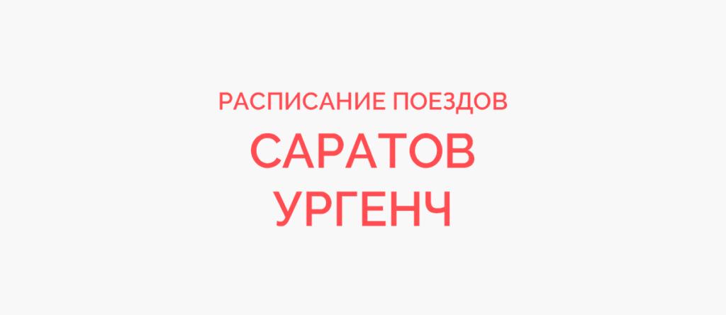 Ж/д билеты Саратов - Ургенч