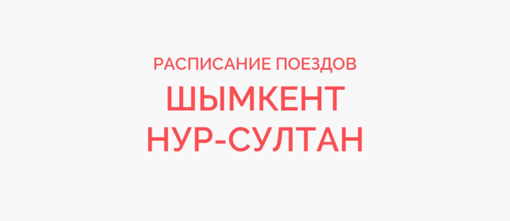 Ж/д билеты Шымкент - Нур-Султан