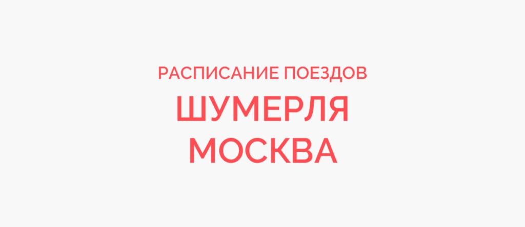 Ж/д билеты Шумерля - Москва