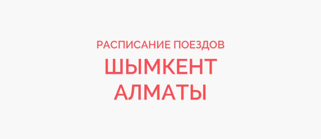 Ж/д билеты Шымкент - Алматы