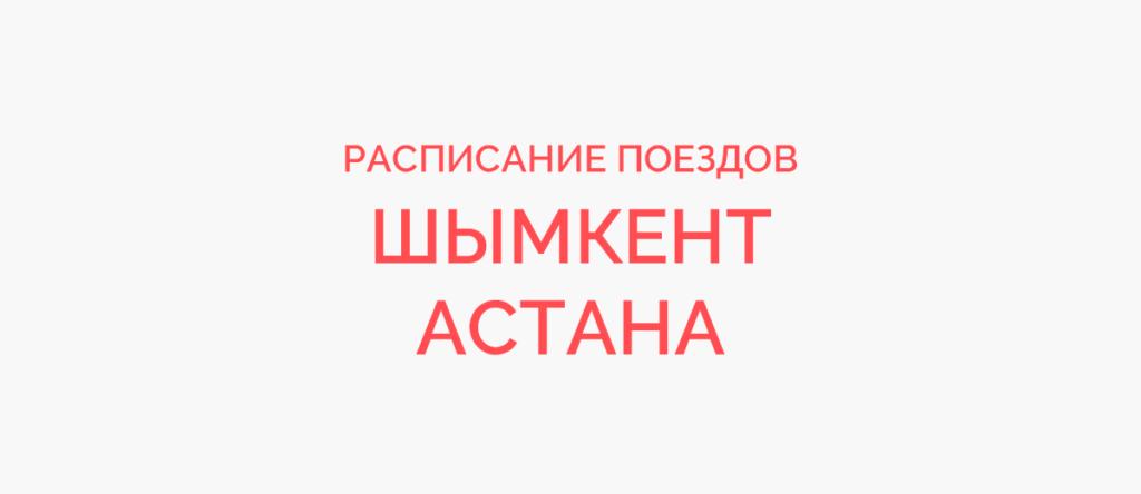 Ж/д билеты Шымкент - Астана