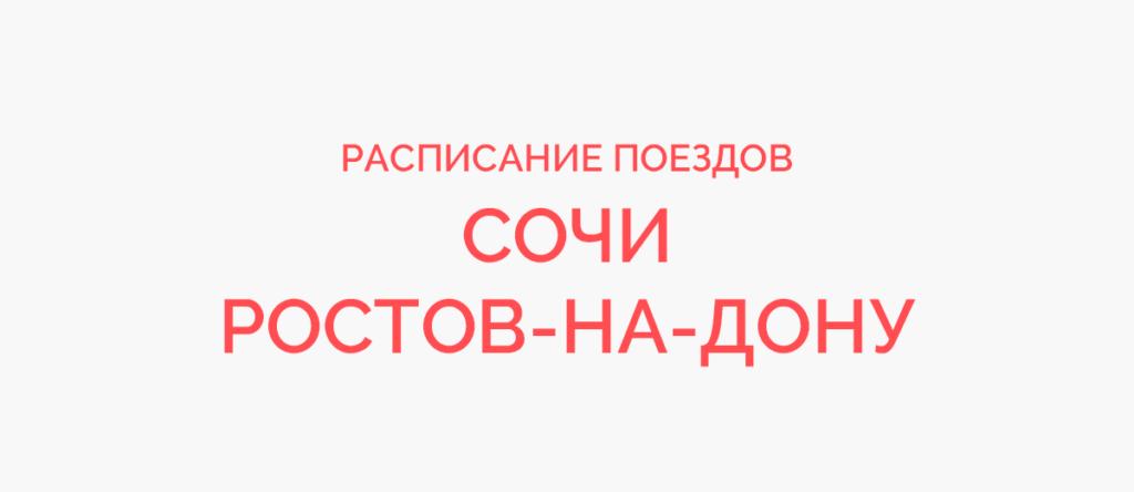 Ж/д билеты Сочи - Ростов-на-Дону