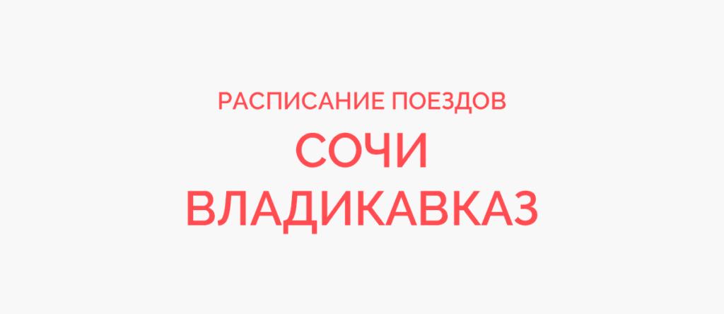 Ж/д билеты Сочи - Владикавказ