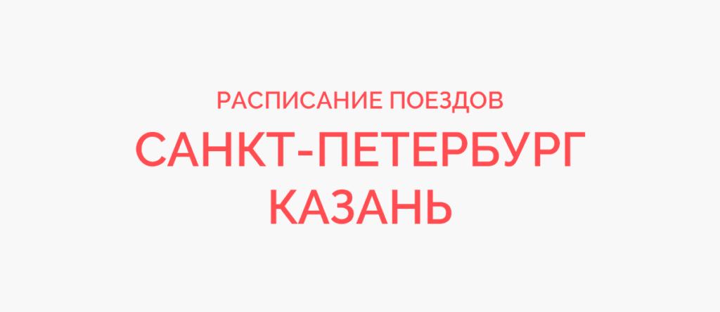Ж/д билеты СПБ - Казань