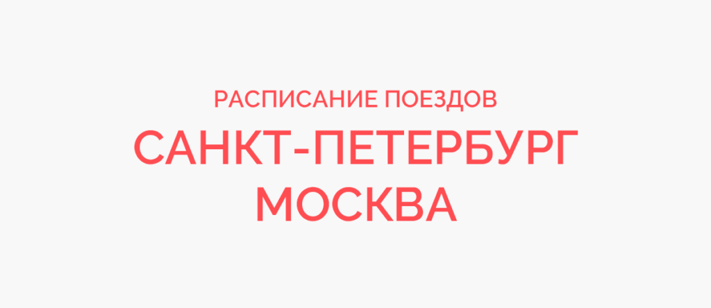 Ж/д билеты Спб - Москва
