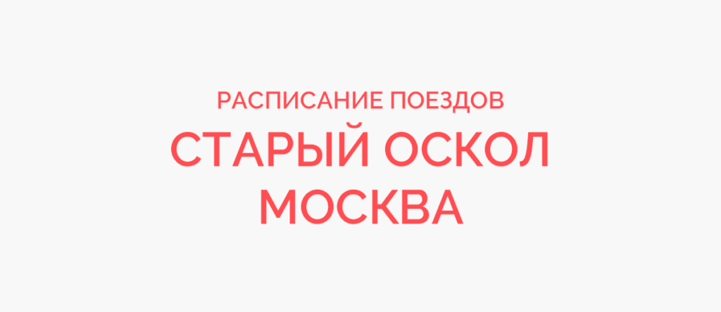 Ж/д билеты Старый Оскол - Москва