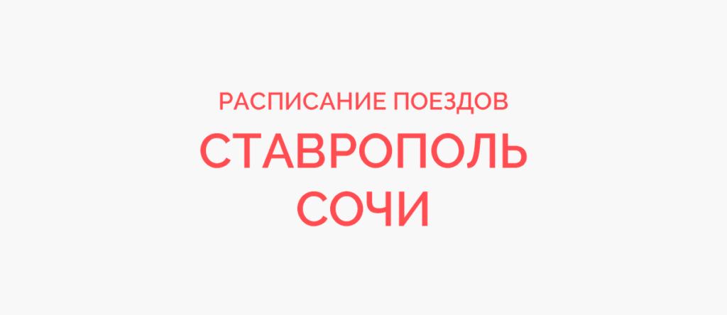 Ж/д билеты Ставрополь - Сочи