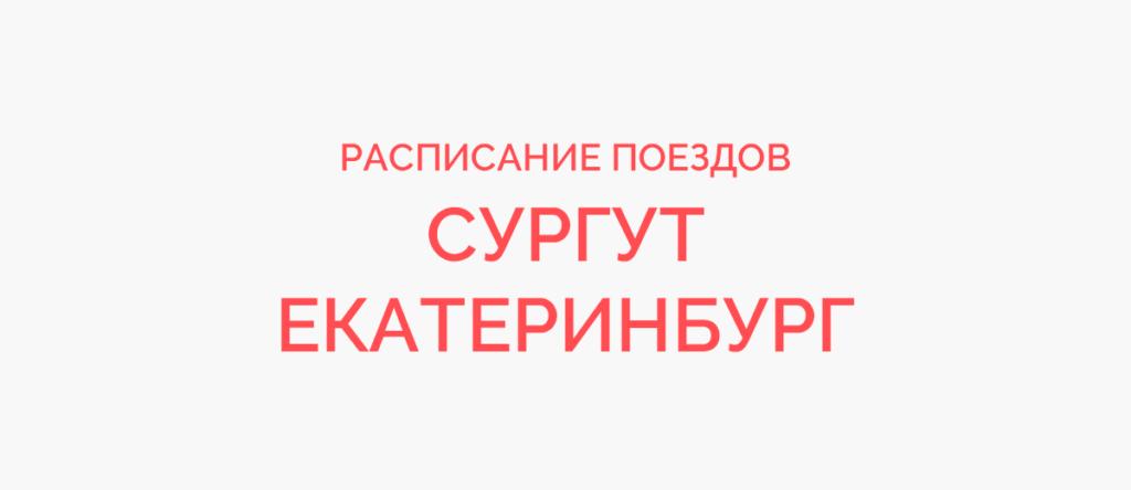 Ж/д билеты Сургут - Екатеринбург