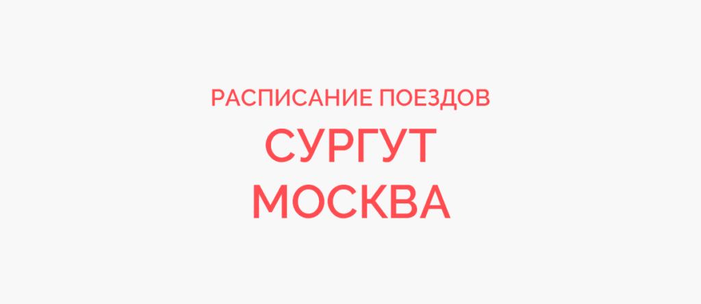 Ж/д билеты Сургут - Москва