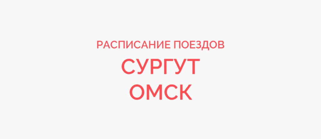 Ж/д билеты Сургут - Омск