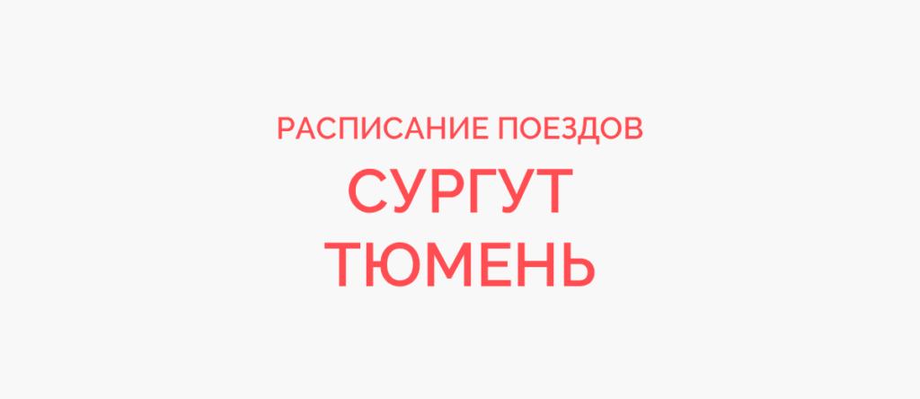Ж/д билеты Сургут - Тюмень